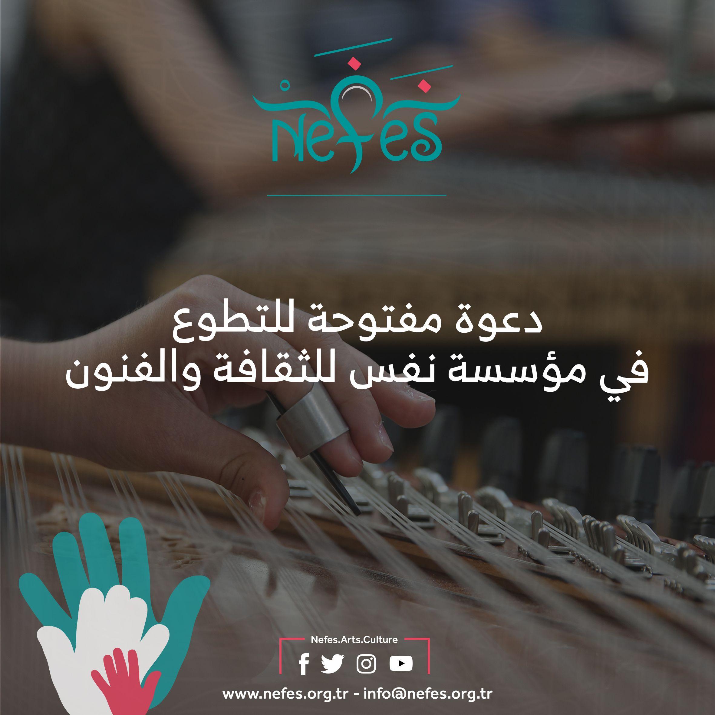 دعوة مفتوحة للتطوع في مؤسسة نفس للثقافة والفنون